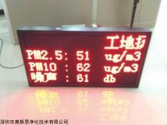 二十四小时在线式扬尘监测系统,24小时工地扬尘实时检测仪