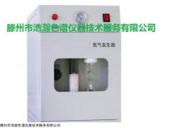 HHHN-300高纯氮气发生器,HHH-500氢气发生器