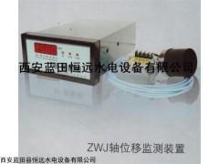 南昌ZWJ-15智能轴位移监视仪销量排行一