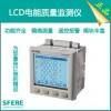 液晶显示电能质量分析仪,sfere电能质量检测仪
