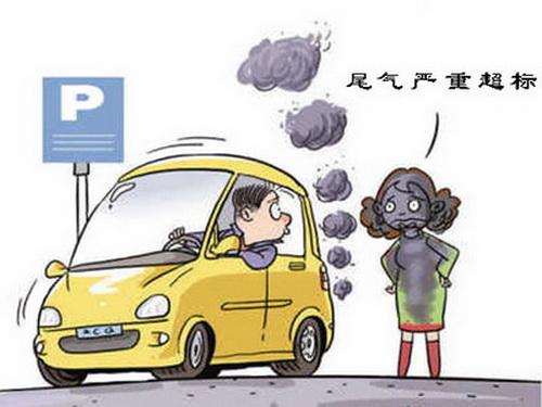 汽车尾气会给环境造成什么严重的影响?