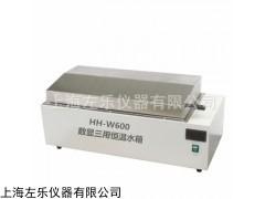 三用恒温水箱HH-W600