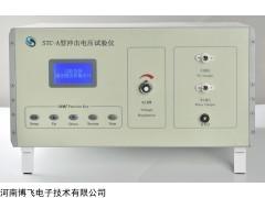 厂家直销STC-A型冲击电压试验仪,高压性能冲击试验仪