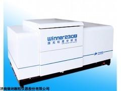 济南winner2308干湿一体粒度仪制造商