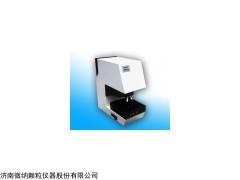 广东纳米激光粒度仪生产厂家