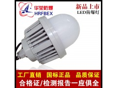 LED防爆燈TGF762B,防爆防腐防塵LED照明燈36w