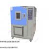 上海HWHS恒溫恒濕試驗箱供應商