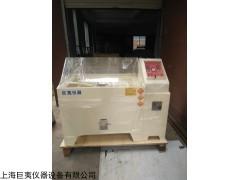 上海盐雾试验箱生产厂家