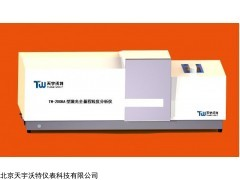 TW-2008A型激光全量程粒度分析仪