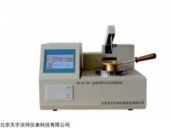 TW-2011KS全自动开口闪点测定仪