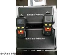 内置泵吸式三四氯乙烯报警器TD400-SH-C2H3CL