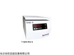 长沙东旺 TD4K-X离心机,血库专用离心机价格