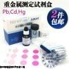 杭州陆恒重金属检测试剂盒,重金属测定试剂,重金属铅镉汞试剂