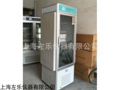 人工气候箱PRX-250B