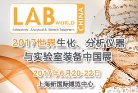 2017世界生化、分析仪器与实验室装备中国展