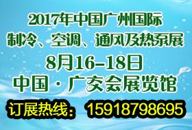 中国广州国际制冷、空调、通风及热泵节能博览会