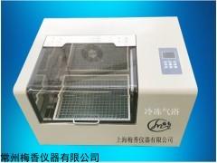 江苏高端制冷型气浴恒温振荡器厂家