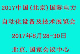 2017 中国(北京)国际电力自动化设备及技术展览会