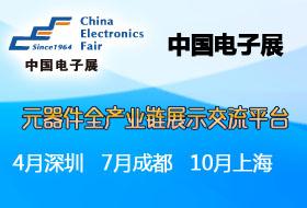 2017年中国(成都)电子展