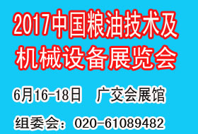 2017第七届中国(广州)国际粮油机械及包装设备展览会