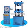 安徽合肥供应300KN液晶数显式万能材料试验机