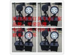 华荣照明GAD510强光工作灯,正品GAD510销售