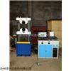 兰州乐橙国际娱乐600KN万能材料试验机