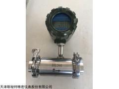 厂家直销智能涡轮流量计,型号:LWGY,防爆型介质:液体