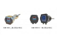 OAM-800系列氧分析仪,OAM-800-R氧化锆