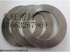 金属缠绕式密封垫片,耐高温密封金属缠绕垫价格
