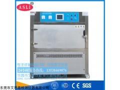 安装紫外线老化试验箱使用条件