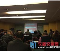 由中国计量院主办的标准机规程宣贯交流会在沪举行