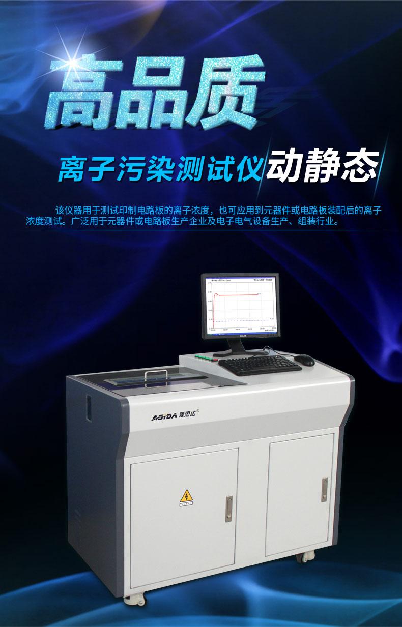 pcb电路板离子污染测试仪_pcb电路板离子污染度测试仪