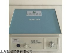 XK96-9型梅毒旋转振荡器生产厂家