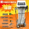 广州平衡五行理疗仪零售价