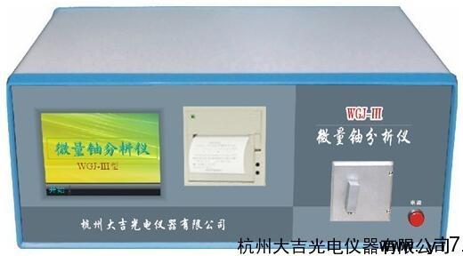 激光铀分析仪