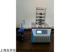 -50冷冻干燥机上海左乐品牌冻干机ZL-10TD普通型