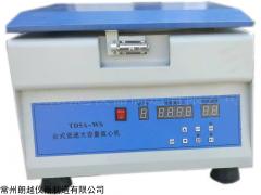 TD5A-WS低速大容量離心機廠家
