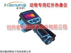 动物专用红外测温仪中国团队研发