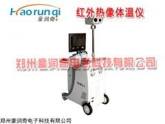 人体红外热像仪在医疗行业中的应用