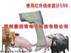 手持式兽用红外线测温仪测量距离