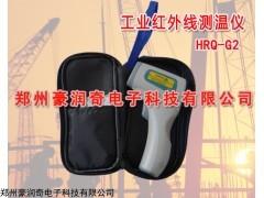 高端品质豪润奇工业红外线测温仪