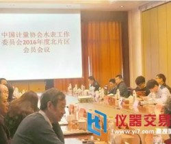 中国计量协会水表工作委召开会议 聚焦北部智慧水务
