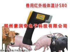 郑州豪润奇专供兽用红外线测温仪