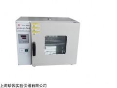 上海培因30L卧式小型鼓风干燥箱、台式实验烘箱