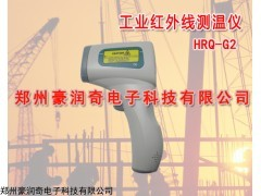 豪润奇工业红外测温仪使用简单,设计严谨