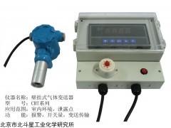 【专业制造】制冷剂变送器CPT2312北斗星仪器出品