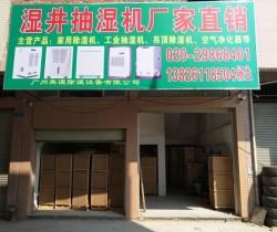 热烈庆祝广州奥湿除湿设备有限公司,广州除湿机专卖店开业大吉!!!