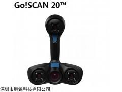 Go!SCAN 20™手持式3D激光扫描仪