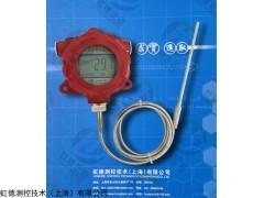 虹德SXM-B防爆数字温度计,SXM-246R-B防爆温度计